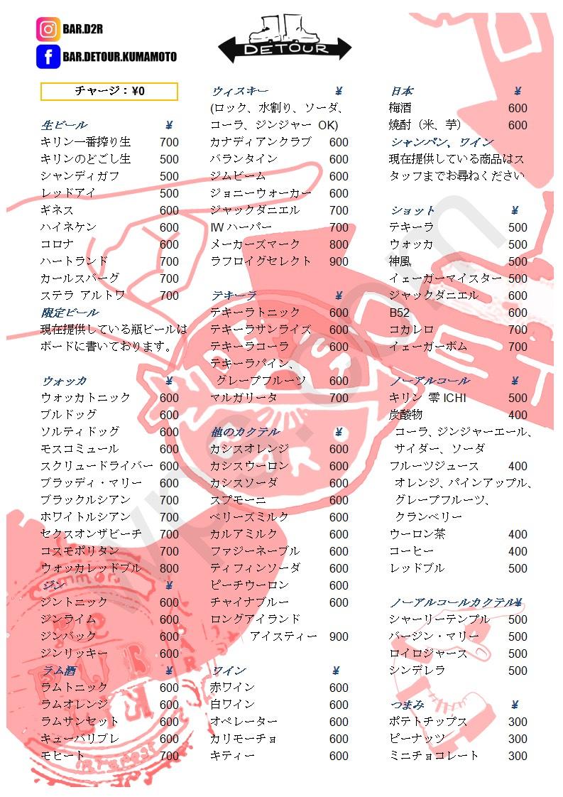 Bar Detour Japanese menu